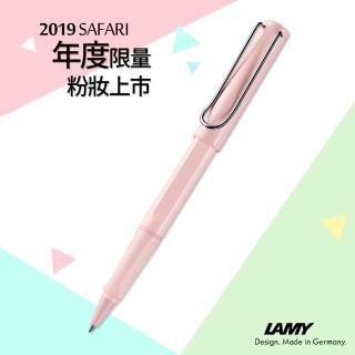 【LAMY】限量2019狩獵系列馬卡龍櫻花粉鋼珠筆(336)