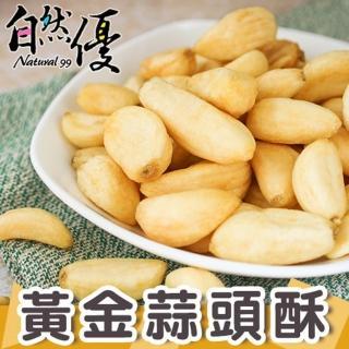 【自然優】蒜頭酥50g(蔬果脆片系列)