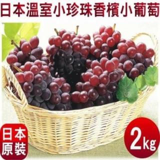 【WANG 蔬果】日本溫室珍珠葡萄(原裝2kg±10%/約12-17串)