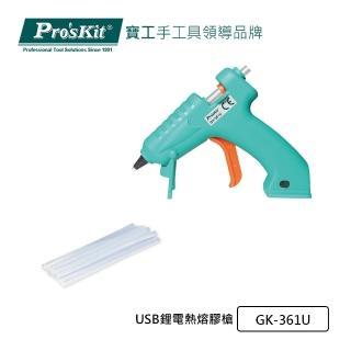 【Pro'sKit 寶工】USB鋰電熱熔膠槍 GK-361U(加贈熱熔膠條)