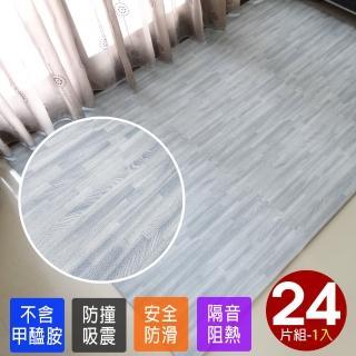 【Abuns】高級熱感厚鐵灰木紋60CM大巧拼地墊-附贈邊條(24片裝-適用3坪)