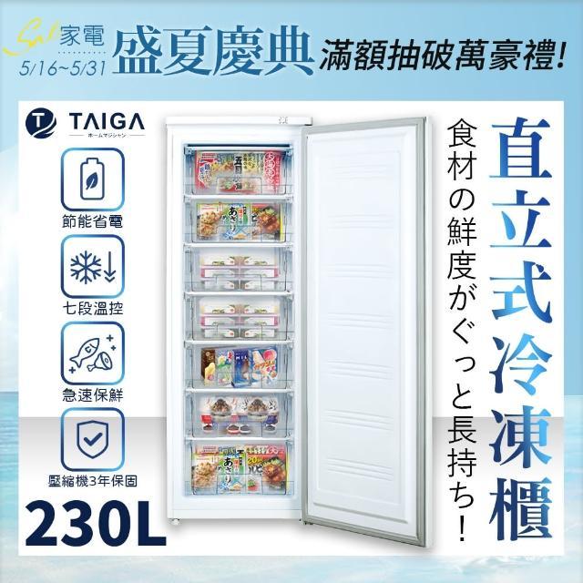 【MOMO獨家專賣★日本TAIGA】230L直立式冷凍櫃