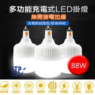 【LTP】88W免佈線USB充電式高亮度LED燈