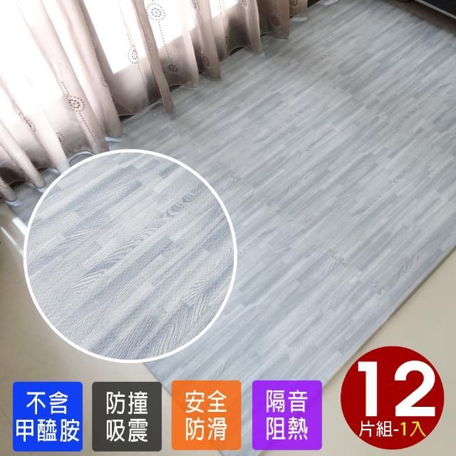 【Abuns】高級熱感厚鐵灰木紋62CM大巧拼地墊-附贈邊條(12片裝-適用1.5坪)/