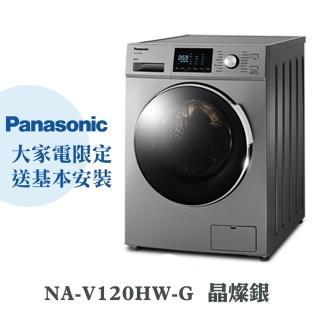 【Panasonic 國際牌】12公斤變頻溫水洗脫滾筒式洗衣機—晶漾銀(NA-V120HW-G)