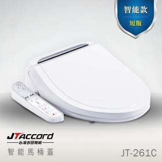 【JTAccord 台灣吉田】JT-261C 智能型微電腦馬桶蓋、不鏽鋼噴桿、緩降、省電(暖座溫水洗淨)