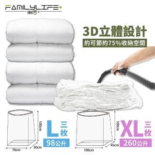 【FL生活+】超值6件直立式立體真空壓縮袋組(8件棉被所有冬衣一次收納)