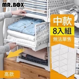 【Mr.box】日式抽取式可疊衣櫃收納架(中款 高8件組-北歐白)