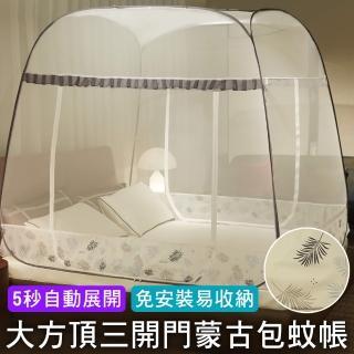 【BELLE VIE】三開門免安裝方頂蒙古包蚊帳(雙人150x200cm)