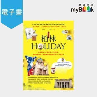 【myBook】柏林HOLIDAY:柏林圍牆.帝國建築.文化遺產.歷史蛻變軌跡,德國啤酒與傳統(電子書)