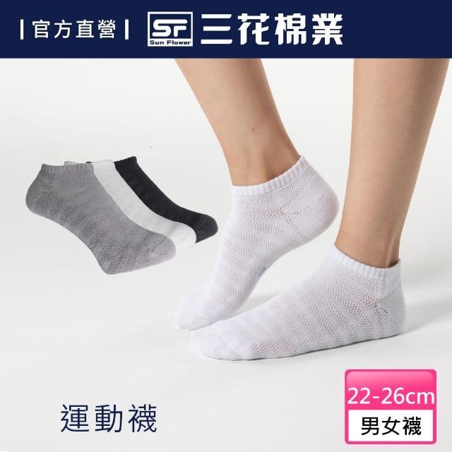 【SunFlower三花】超透氣隱形運動襪.襪子(三色任選)/