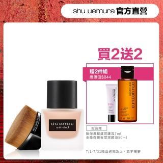 【Shu uemura 植村秀】無極限無痕粉底女王組(粉底液+55刷)