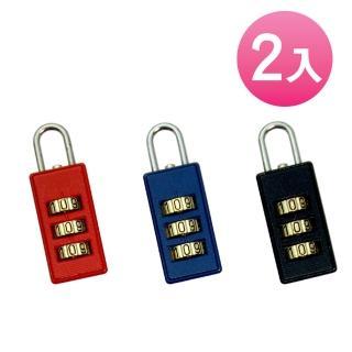 【金便利Variable】三環數字彩色密碼鎖 18mm 2入 台灣製造(變號鎖 彩色變號鎖 數字鎖 行李箱鎖)