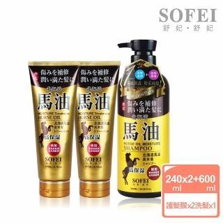 【SOFEI 舒妃】北海道馬油強效保濕護髮組(240MLx2+保濕洗600ML)