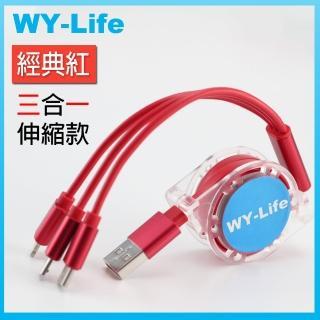 【WY-Life】三合一伸縮充電線-100cm(一條抵三條 雙色可選)