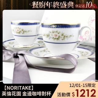 【NORITAKE】英倫花園金邊咖啡對杯(附贈禮盒)