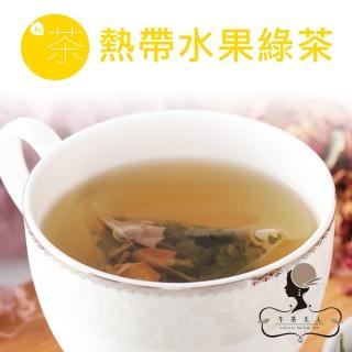 【午茶夫人】熱帶水果綠茶8入/袋(濃厚茶香 酸甜口感)