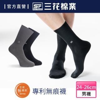 【SunFlower 三花】三花無痕肌休閒運動襪(襪子/無痕襪/運動襪)