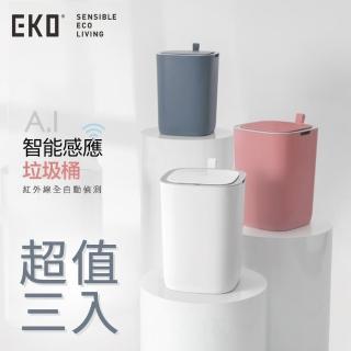 【EKO】智慧型感應垃圾桶12L超顏值系列(超值三入組)