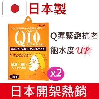 【TO PLAN】日本製 Q10緊實面膜15ml*5片X2組(日本製TO PLAN Q10面膜 保濕 Q彈潤澤 活膚抗老回春)