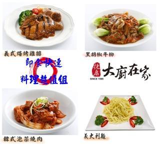 捷康大廚在家-即食快速料理超值組