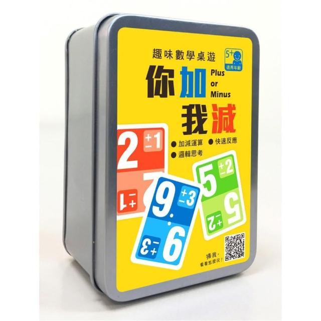 趣味數學桌遊:你加我減【90張卡牌+收納鐵盒】