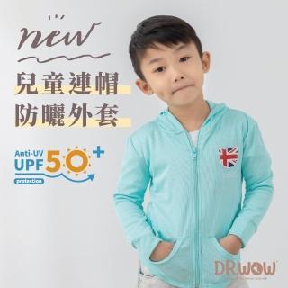 【PEILOU 貝柔】新3M高透氣抗UV兒童連帽防曬外套4色(單入組)