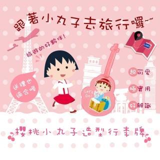 【Xebe 集比】小丸子造型行李牌(正版授權)