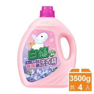 【白鴿】天然濃縮抗菌洗衣精 迷人小蒼蘭香氛-3500gx4瓶