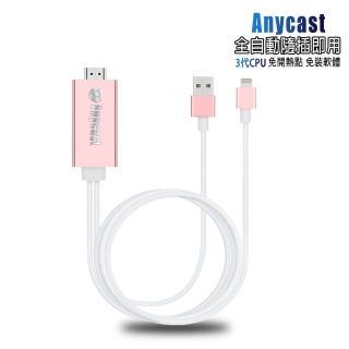 【DW 達微科技】BL09玫瑰金 二代AnyCast蘋果HDMI鏡像影音線(送3大好禮)