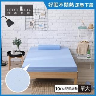 【House Door 好適家居】10cm厚藍晶靈涼感記憶床墊-單大3.5尺(日本大和抗菌表布)