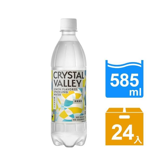 【金車】CrystalValley礦沛氣泡水-檸檬風味 585ml-24罐