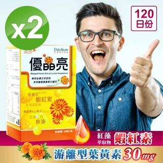 【生達活沛】優晶亮游離型葉黃素軟膠囊60粒/瓶(蝦紅素保護更給力)
