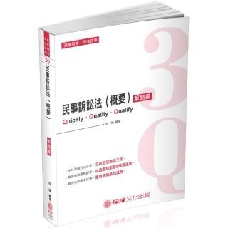 3Q民事訴訟法(概要)-解題書-2019司法四等、高普特考