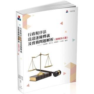 行政程序法送達逐條釋義及實務問題解析(附問答百選)-實力養成系列