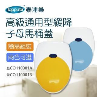 【Toppuror 泰浦樂】通用型緩降子母式馬桶蓋加長型白色(藍蓋/黃蓋)