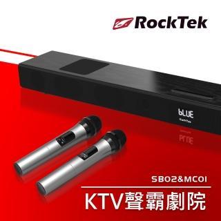 【Rocktek 雷爵】RockTek KTV聲霸劇院(SB02+MC01)