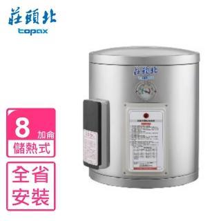 【滿額贈吸塵器★莊頭北】全省安裝  8加侖直掛式儲熱式熱水器(TE-1080)