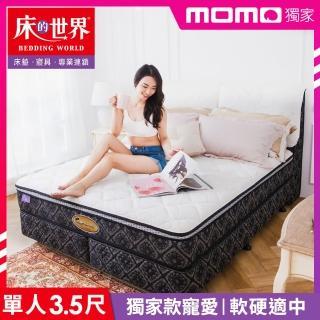 【床的世界】美國首品名床寵愛Pamper乳膠三線獨立筒床墊-標準單人(momo獨家)