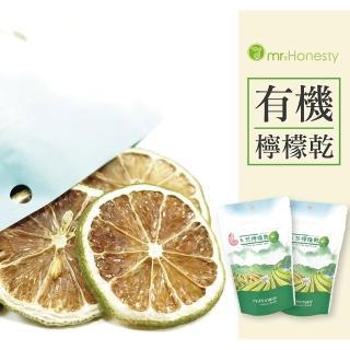 【誠實先生mr.Honesty】天然有機檸檬片(30g/包_每包約含有機檸檬10顆)/