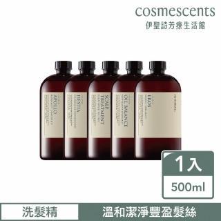 【伊聖詩】約翰森林JOHNRAY 活力/洋甘菊修護/茶樹/淨化洗髮精500ml