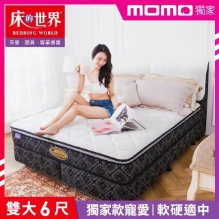 【床的世界】美國首品名床寵愛Pamper乳膠三線獨立筒床墊-雙人加大(momo獨家)