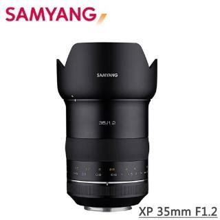 【韓國SAMYANG】XP 35mm F1.2 大光圈手動鏡頭(公司貨 CANON EF)