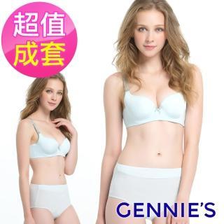 【Gennies 奇妮】涼酷無痕內衣褲成套組/搭配高腰內褲M(藍GA20+GB21)