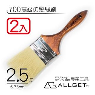 【ALLGET】700高級仿鬃絲刷 2.5吋(2入組合)