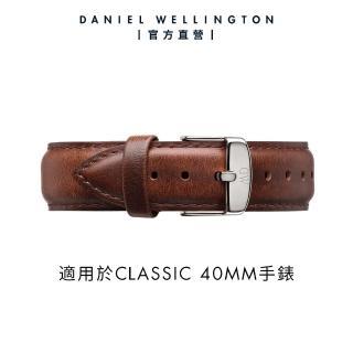 【Daniel Wellington】官方直營 20mm銀扣 棕色真皮皮革錶帶(DW錶帶DW00200021)