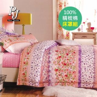 【PJ】精梳棉五件式兩用被床罩組 甜蜜花馨(雙人)