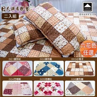 【LASSLEY】日式拼布- 枕墊│枕片-二入組合(六種花色任選 枕頭套 枕套 枕頭墊)