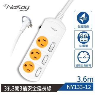 【NAKAY】3開3插安全延長線3.6M(NY133-12)