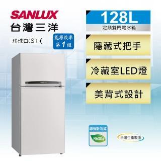 【SANLUX 台灣三洋】128公升一級能效雙門定頻冰箱(SR-C128B1)
